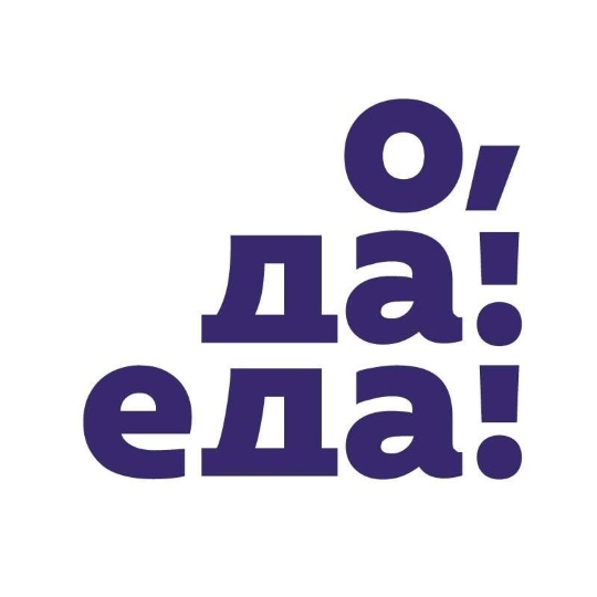О, да! Еда!